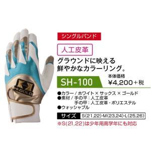 メール便送料無料 ハイゴールド 野球 バッテング手袋 一般 SH-100 ホワイト×サックス×ゴールド yamazakisports-ysp
