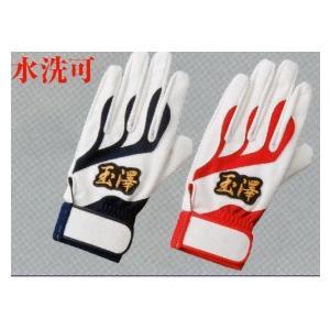 タマザワ バッティング手袋 両手用 TBG-TN24(白×紺) TBG-TR24(白×赤) yamazakisports-ysp