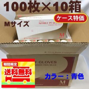 ファーストレイト ニトリルPFグローブ プレミア 粉無 青 M 1ケース(100枚x10箱) ニトリル手袋|yamazenyamaya