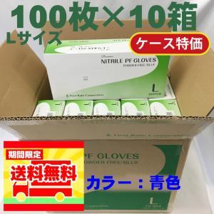 ファーストレイト ニトリルPFグローブ プレミア 青 粉無 L 1ケース(100枚x10箱) ニトリル手袋|yamazenyamaya