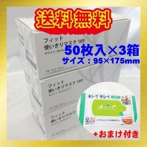 ファーストレイト三層マスク 50枚入×3箱 +おまけ付き(セット商品)|yamazenyamaya