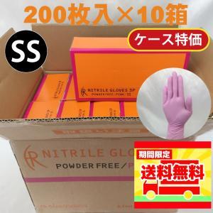 ファーストレイト ニトリル手袋(ニトリルグローブ)粉無 ピンク SSサイズ 1ケース(200枚入x10箱) 使い捨て手袋 パウダーフリー|yamazenyamaya