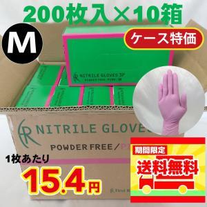ファーストレイト ニトリル手袋(ニトリルグローブ)粉無 ピンク Mサイズ 1ケース(200枚入x10箱) 使い捨て手袋 パウダーフリー|yamazenyamaya