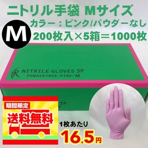 ファーストレイト ニトリル手袋(ニトリルグローブ)粉無 ピンク Mサイズ 1000枚(200枚入×5箱)使い捨て手袋 パウダーフリー|yamazenyamaya