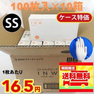 ファーストレイト ニトリル手袋(ニトリルグローブ)粉無 白 SSサイズ 1ケース(100枚入x10箱) 使い捨て手袋 パウダーフリー|yamazenyamaya