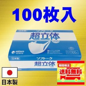ユニ・チャーム 超立体マスク ソフトーク ふつうサイズ 100枚入|yamazenyamaya