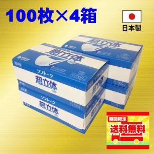 ユニ・チャーム 超立体マスク ソフトーク ふつうサイズ 100枚 入×4箱(セット商品)|yamazenyamaya