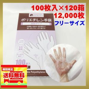 使い捨て ポリエチレン手袋 100枚×120箱 12000枚 フリーサイズ 左右兼用 透明タイプ ポリ手袋|yamazenyamaya