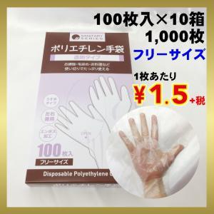 使い捨て ポリエチレン手袋 100枚×10箱 1000枚 フリーサイズ 左右兼用 透明タイプ ポリ手袋|yamazenyamaya