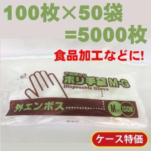 福助工業 ポリ手袋 外エンボス M-G 5000枚/ケース ポリグローブ ポリLD|yamazenyamaya