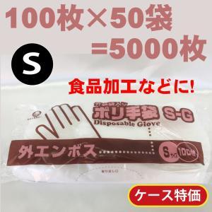 福助工業 ポリ手袋 外エンボス S-G 5000枚/ケース ポリグローブ ポリLD|yamazenyamaya