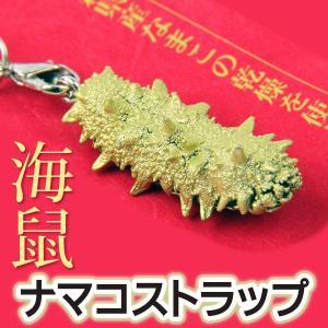 青森限定 標本ストラップ:海鼠(ナマコ)|yamazin