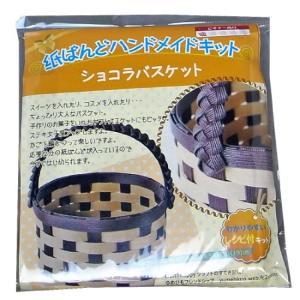 紺屋商事 手芸用キット 紙バンド KSU01 ショコラバスケット 紙 RAP00001006|yamazoo-store