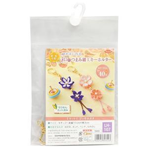 Panami 手芸キット 縫わずに作る 和のつまみ細工 キーホルダー LH-107|yamazoo-store