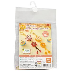 Panami 手芸キット 縫わずに作る 和のつまみ細工 キーホルダー LH-106|yamazoo-store