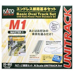 KATO Nゲージ エンドレス線路 基本セット マスター1 20-852 鉄道模型 レールセット|yamazoo-store
