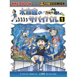 水族館のサバイバル 1 (科学漫画サバイバルシリーズ71)|yamazoo-store