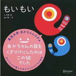もいもい(あかちゃん学絵本) 0~2歳児向け 絵本|yamazoo-store