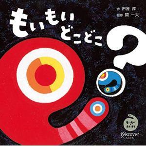 もいもい どこどこ?(あかちゃん学絵本) 0~2歳児向け 絵本|yamazoo-store