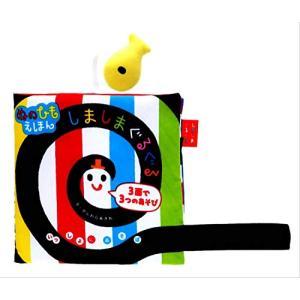 ぬのひもえほん しましまぐるぐる (いっしょにあそぼ) 0~2歳児向け 絵本|yamazoo-store