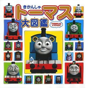きかんしゃトーマス大図鑑|yamazoo-store