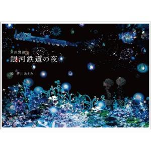 銀河鉄道の夜|yamazoo-store