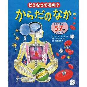どうなってるの?からだのなか?めくって楽しい57のしかけ (人体×しかけ×図鑑3歳・4歳・5歳児の絵本)|yamazoo-store