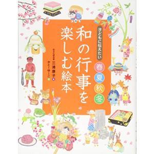 子どもに伝えたい 春夏秋冬 和の行事を楽しむ絵本|yamazoo-store