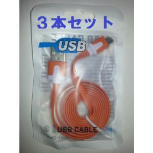 micro USBフラットケーブル長さ1mオレンジ色の3本セットです。配送はメール便です。宅配便を選...