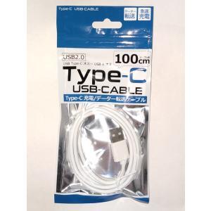 USB2.0 Type-AーType-C USBケーブル 1m [メール便送料無料]の画像