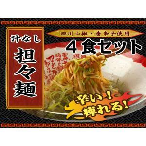 汁なし担々麺4食セット  【作り方】   1.鍋にたっぷりお湯を沸かします。  2.丼鉢にお湯を入れ...