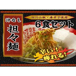 汁なし担々麺 揚揚 6食セット