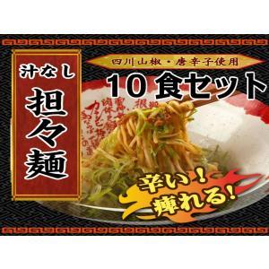 汁なし担々麺 揚揚 10食セット