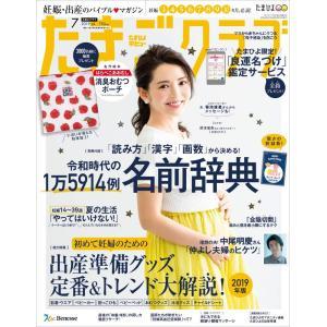 たまごクラブ 2019年7月号[雑誌]
