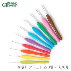 クロバー<Clover>  かぎ針 アミュレ<Amure>  【サイズ】 2/0号、3/0号、4/0...