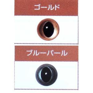 キャッツアイ (1袋2個入り)  ハマナカ 動物羊毛フェルト...
