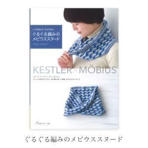 ぐるぐる編みのメビウススヌード  ドイツの編み物作家ベルンド・ケストラーさんの編み物本。 ケストラー...