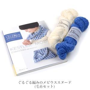 ぐるぐる編みのメビウススヌード(毛糸セット)  ドイツの編み物作家ベルンド・ケストラーさんの編み物本...