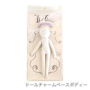 ドールチャーム 素ドール 人形ボディ / ドールチャームベースボディー スタンダードタイプ|yanagi-ya