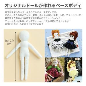 ドールチャーム 素ドール 人形ボディ / ドールチャームベースボディー スタンダードタイプ|yanagi-ya|02