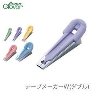 バイアステープ メーカー Clover(クロバー) テープメーカーW(ダブル)