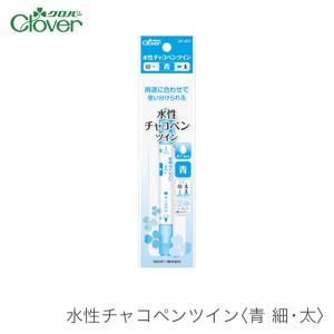 Clover(クロバー) 水性チャコペン ツイン 青 (細・太)  描いたしるしが水で消せるチャコペ...