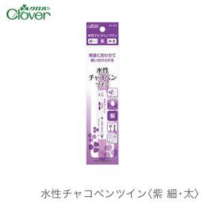 Clover(クロバー) 水性チャコペン ツイン 紫 (細・太)  描いたしるしが自然に消えるチャコ...