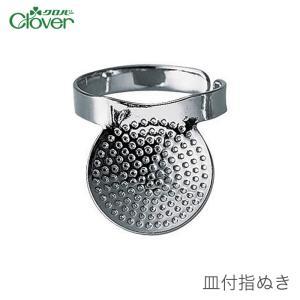 指ぬき / Clover(クロバー) 皿付指ぬき