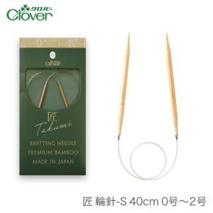 輪針 編み針 / Clover(クロバー) 匠 輪針S 40cm 0号〜2号