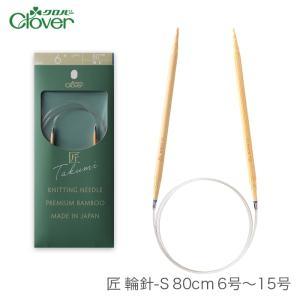 輪針 編み針 / Clover(クロバー) 匠 輪針S 80cm 6号〜15号