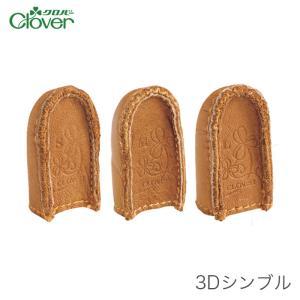 Clover(クロバー) 3Dシンブル  指の形にぴったりフィットする斬新な形状。 トップから腹にか...