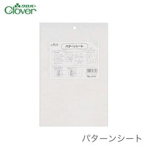 パターンシート 型紙 / Clover(クロバー) パターンシート