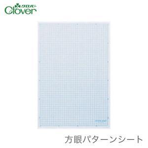 パターンシート 型紙 / Clover(クロバー) 方眼パターンシート