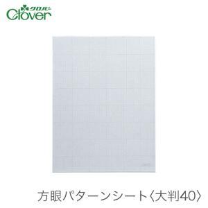 パターンシート 型紙 / Clover(クロバー) 方眼パターンシート 大判40